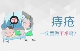 天津医博医院收费怎么样?痔疮手术治疗费用花多少?