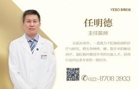 【天津医博肛肠】经常有这些习惯,容易诱发肛肠疾病!