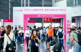康复辅助器具产业创新展亮相2019上海老博会