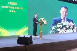 林建闻:培育推广新优品种, 打造中国优良种业品牌