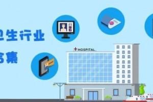 【超强汇编】医疗卫生行业可信服务方案合集